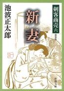 剣客商売六 新妻(新潮文庫)