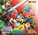 大乱闘スマッシュブラザーズ for Nintendo3DS 登場キャラ大図かん