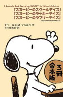 A Peanuts Book featuring SNOOPY for School Children【3冊…