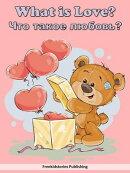 Что такое любовь? - What is Love?