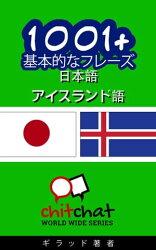 1001+ 基本的なフレーズ 日本語 - アイスランド語