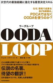 OODA LOOP(ウーダループ)次世代の最強組織に進化する意思決定スキル【電子書籍】[ チェットリチャーズ ]