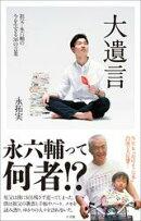 大遺言〜祖父・永六輔の今を生きる36の言葉〜