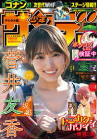 週刊少年サンデー 2020年9号(2020年1月29日発売)【電子書籍】