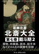 北斎大全 第七巻戴斗期2
