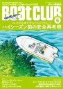 月刊 Boat CLUB(ボートクラブ)2020年06月号【電子書籍】[ Boat CLUB編集部 ]