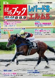 週刊競馬ブック2020年08月03日発売号【電子書籍】