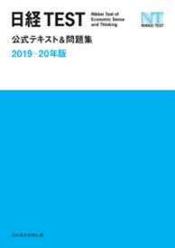 日経TEST公式テキスト&問題集 2019ー20年版【電子書籍】[ 日本経済新聞社 ]