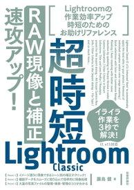 超時短Lightroom Classic「RAW現像と補正」速攻アップ!【電子書籍】[ 藤島健 ]