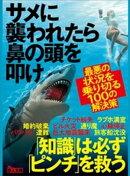 サメに襲われたら鼻の頭を叩けーーー最悪の状況を乗り切る100の解決策
