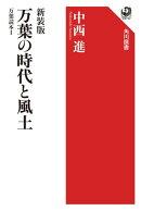 新装版 万葉の時代と風土 万葉読本I