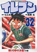 イレブン 32巻
