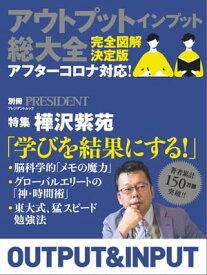 アウトプット インプット総大全【電子書籍】