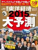 週刊東洋経済 2014年12月27日-2015年1月3日新春特大合併号