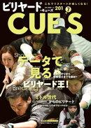 ビリヤードCUE'S(キューズ) 2020年7月号