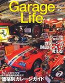 ガレージ・ライフ Vol.49