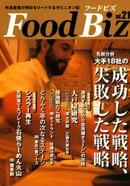 フードビズ21号