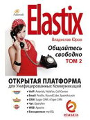 Elastix ー общайтесь свободно (Том 2)