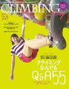CLIMBING joy 2017 No.16【電子書籍】
