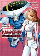機動戦士ガンダム MSV-R ジョニー・ライデンの帰還(16)