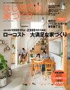 はじめての家づくり No.29 ローコスト×大満足な家づくり【電子書籍】