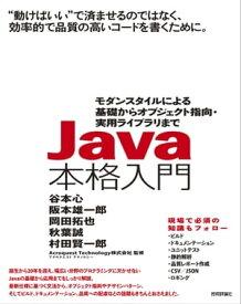 Java本格入門 〜モダンスタイルによる基礎からオブジェクト指向・実用ライブラリまで【電子書籍】[ 谷本心(著) ]
