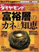 週刊ダイヤモンド 12年10月20日号