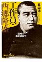 工作員・西郷隆盛 謀略の幕末維新史【電子書籍】[ 倉山満 ]
