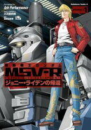 機動戦士ガンダム MSV-R ジョニー・ライデンの帰還(1)