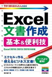 今すぐ使えるかんたん mini Excel文書作成 基本&便利技[Excel 2016/2013/2010対応版]