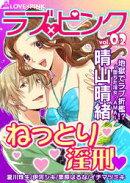 ラブ×ピンク ねっとり淫刑 Vol.02 【電子限定シリーズ】