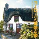 ヨーロッパの素敵な家 フランス・スペイン・イタリア【電子書籍】[ 和田久士 ]