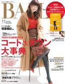 BAILA 2018年11月号【無料試し読み版】