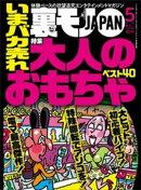 裏モノJAPAN 2019年5月号 ★特集★ いまバカ売れ大人のおもちゃベスト40★あの超人気ユーチューバーって顔出ししてないよな…渋谷の女をダマし喰う!