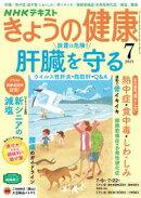 NHK きょうの健康 2021年7月号[雑誌]