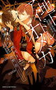 地下アイドルのオメガ 淫声オメガバース【イラスト入り】【電子書籍】[ 西野花 ]