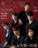 Myojo 2019年12月号 SixTONES版【無料試し読み版】