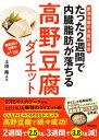 肥満治療の名医が考案 たった2週間で内臓脂肪が落ちる高野豆腐ダイエット【電子書籍】[ 土田隆 ]