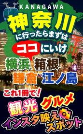 神奈川に行ったらまずはココにいけ!横浜、箱根、鎌倉、江ノ島などなどコレ1冊で観光、グルメ、インスタ映えスポットが丸分かり!【電子書籍】[ 榎本 悠人 ]