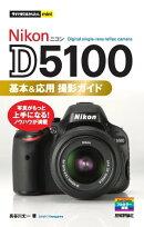 Nikon D5100 基本&応用 撮影ガイド