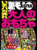 いまバカ売れ大人のおもちゃベスト40★あの超人気ユーチューバーって顔出ししてないよな… 渋谷の女をダマし喰う…
