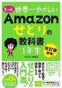もっと 世界一やさしい Amazonせどりの教科書 1年生【電子書籍】[ クラスター長谷川 ]