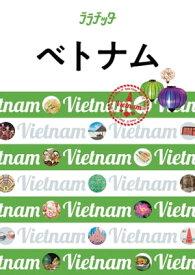 ララチッタ ベトナム(2020年版)【電子書籍】
