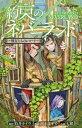 約束のネバーランド 〜戦友たちのレコード〜【電子書籍】[ 白井カイウ ]