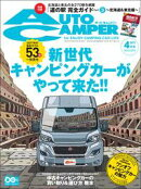 AutoCamper 2017年 4月号