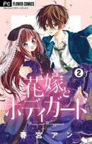 花嫁とボディガード【マイクロ】(2)