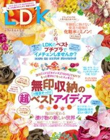 LDK (エル・ディー・ケー) 2019年4月号【電子書籍】[ LDK編集部 ]