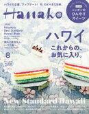 Hanako(ハナコ) 2019年 8月号 [ハワイ これからの、お気に入り。]