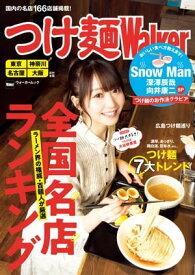 つけ麺Walker【電子書籍】[ ラーメンWalker編集部 ]