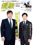 月刊『優駿』 2018年3月号